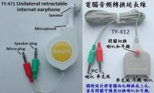 Retractable Internet Earphone And Computer Network Audio Converter Extension Cord